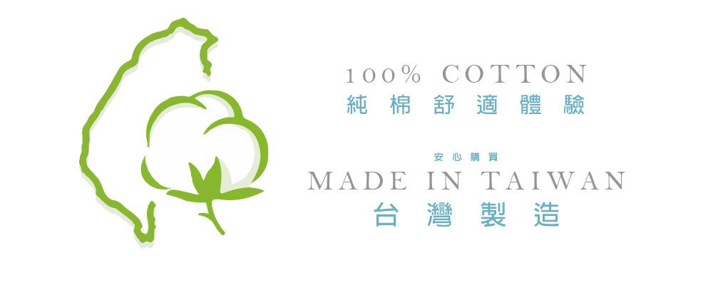 台灣製造百分百純綿