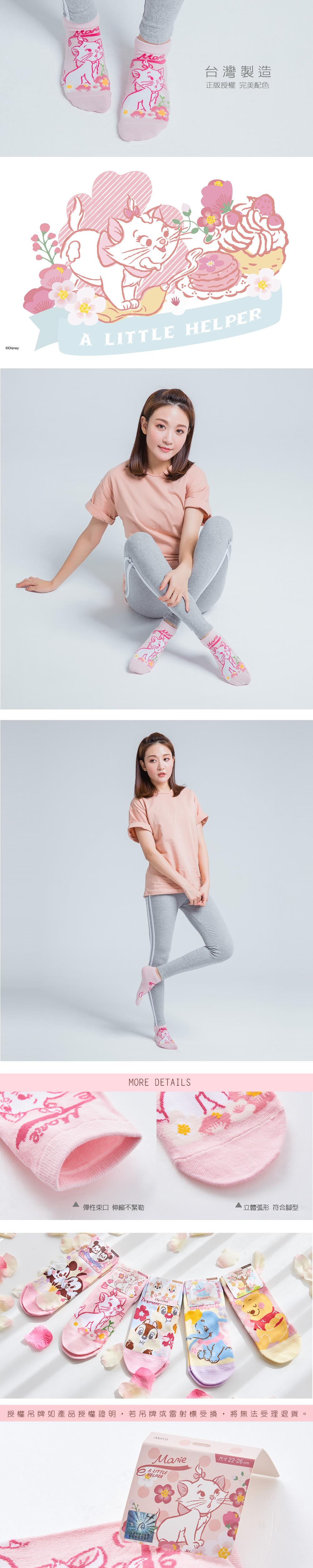 瑪麗貓櫻花系列直版襪-02
