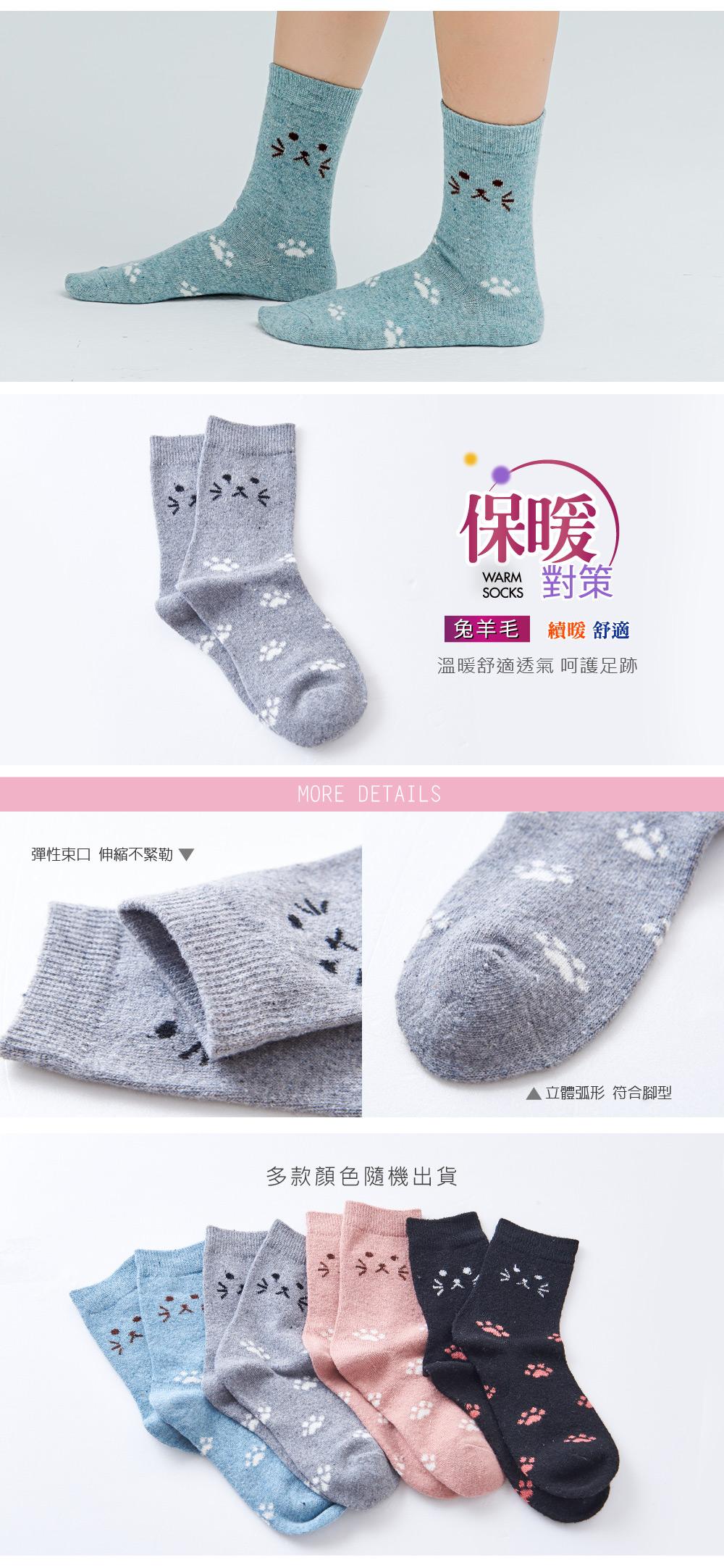女兔羊毛襪-03