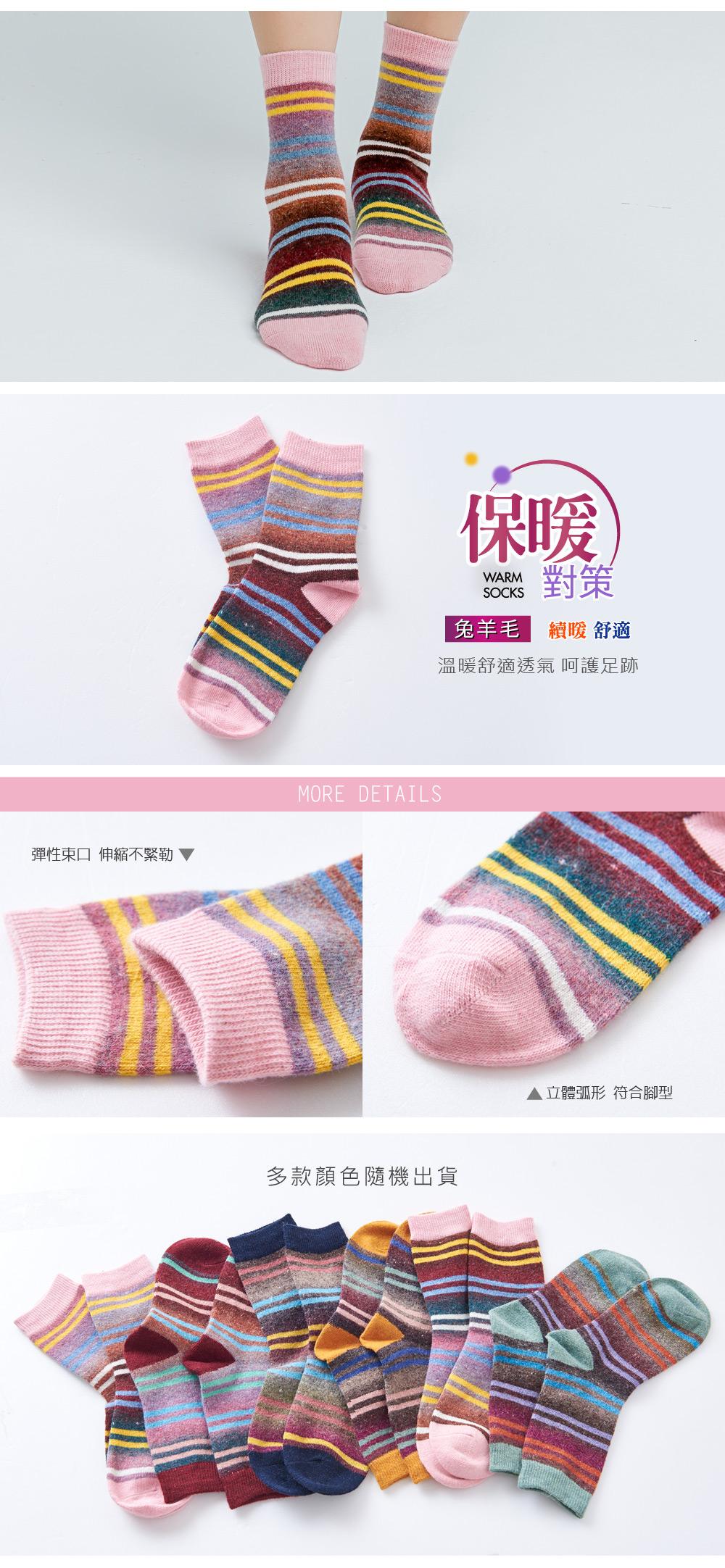 女兔羊毛襪-05