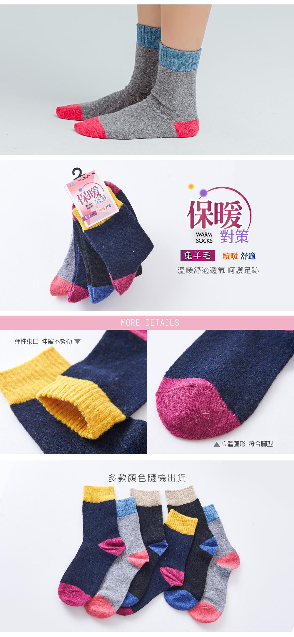 女兔羊毛襪-07