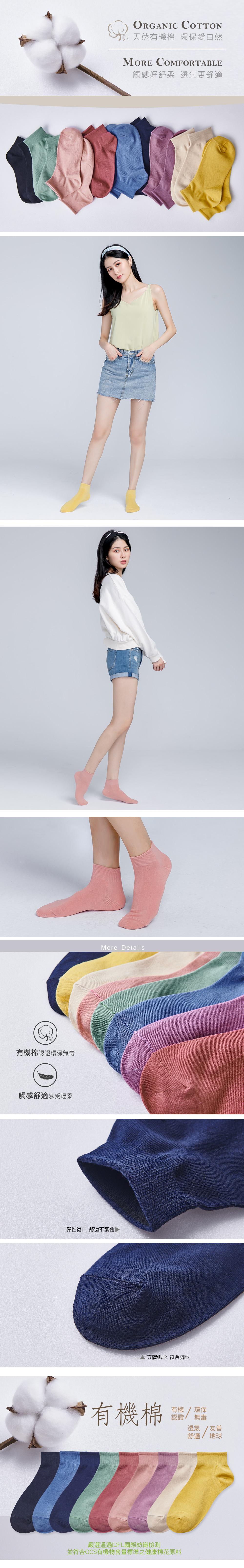 有機棉1/2中統襪