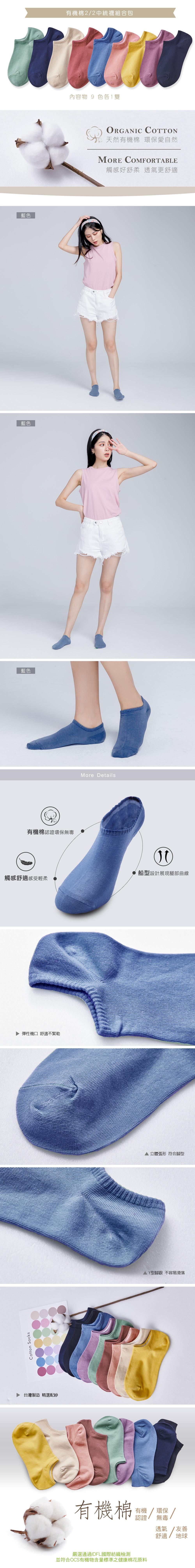 有機棉船襪(9雙)