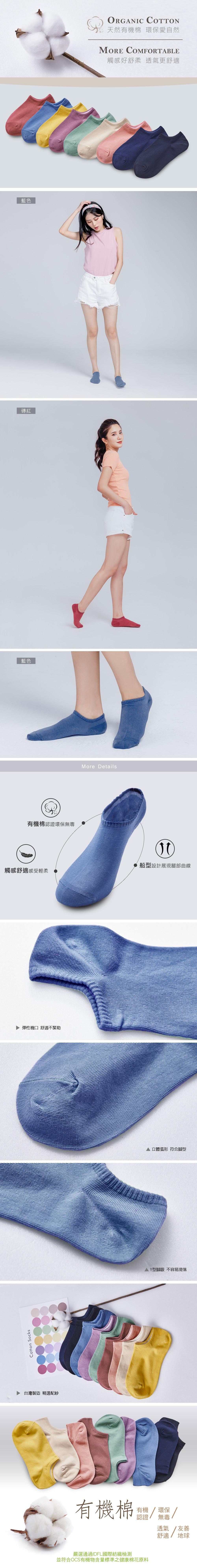 有機棉船襪