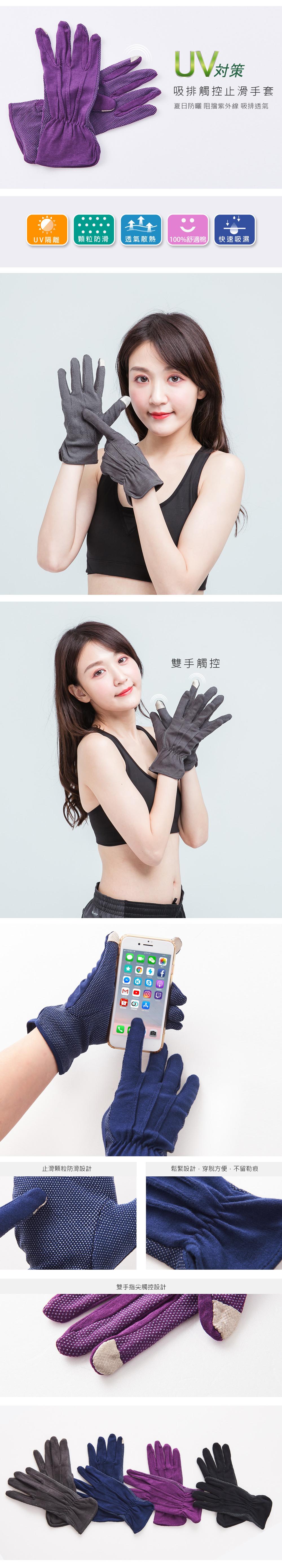 吸排觸控止滑手套-02