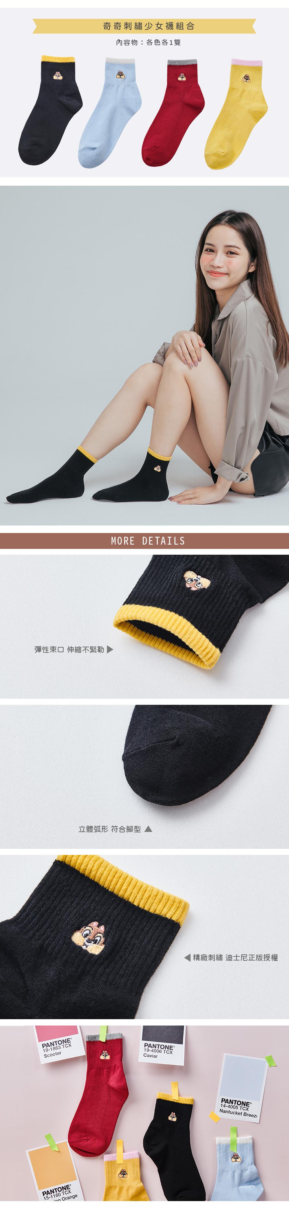 奇奇與蒂蒂刺繡中筒羅紋襪-04