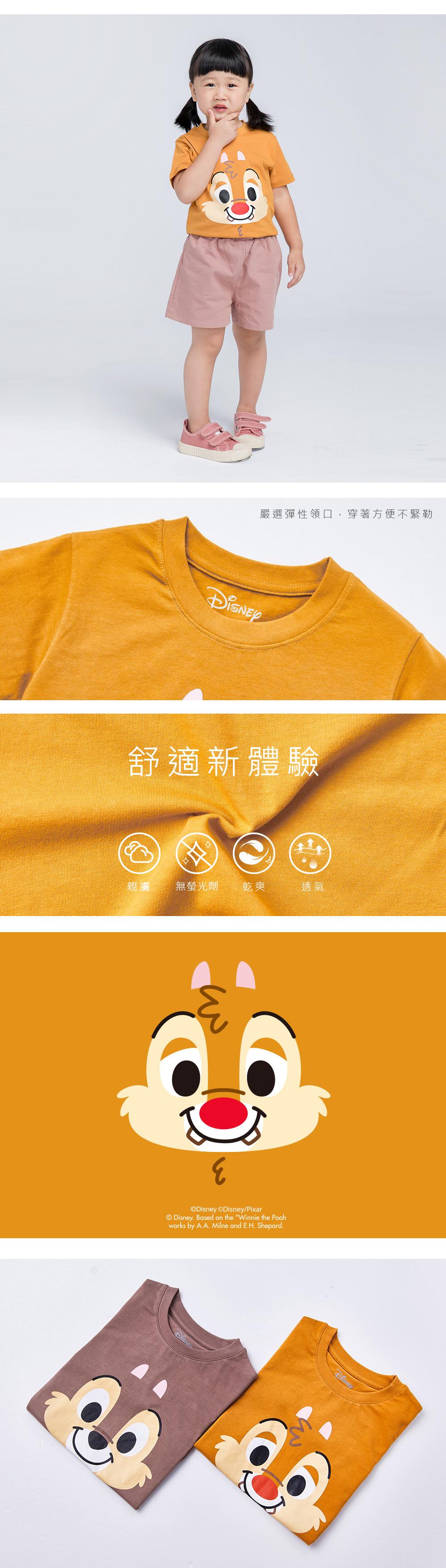 奇奇與蒂蒂系列短袖上衣(童)-02