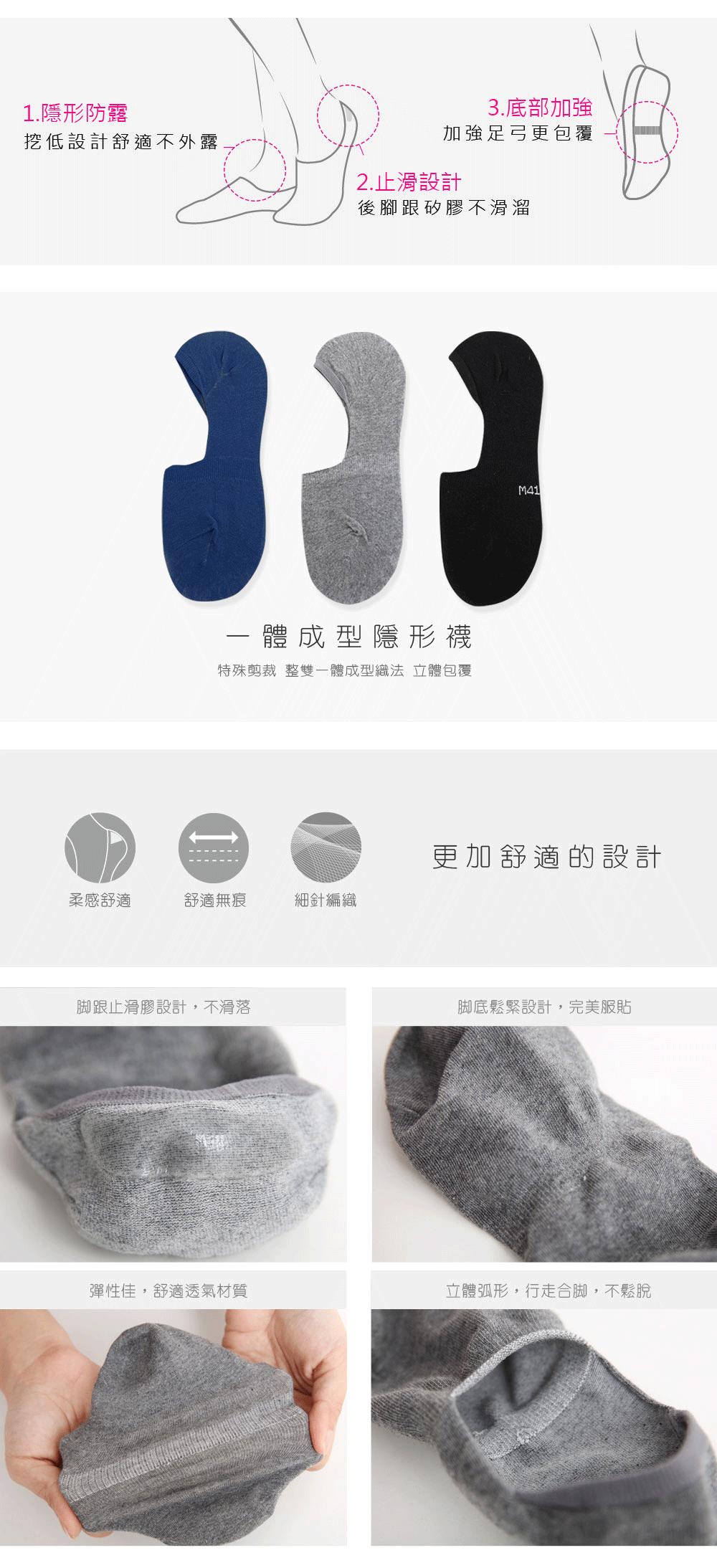 一體成型棉襪-男