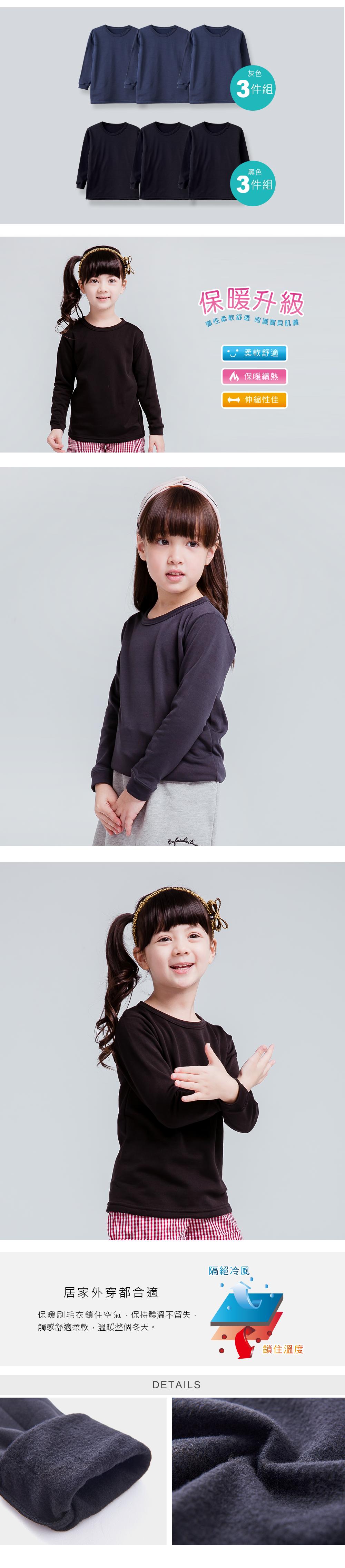 圓領刷毛衣(3件組)-童