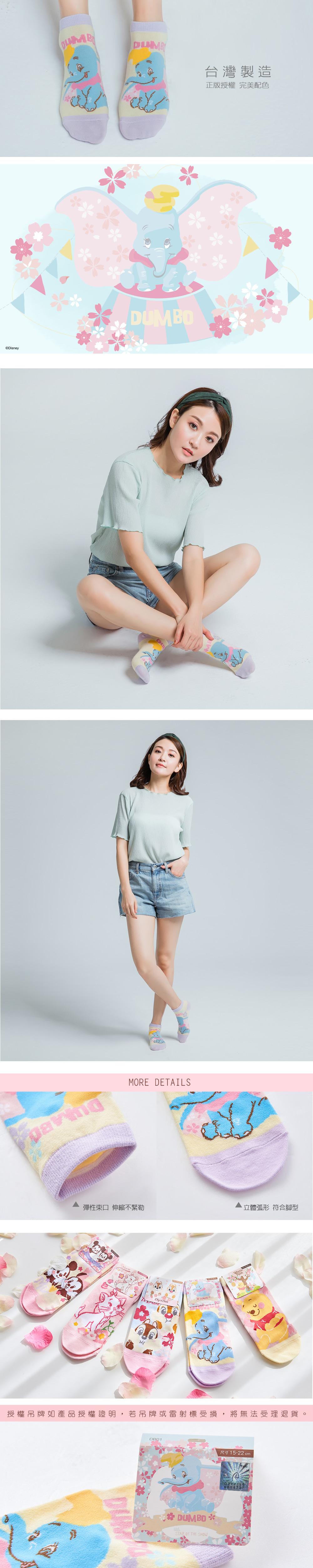 小飛象櫻花系列直版襪-01