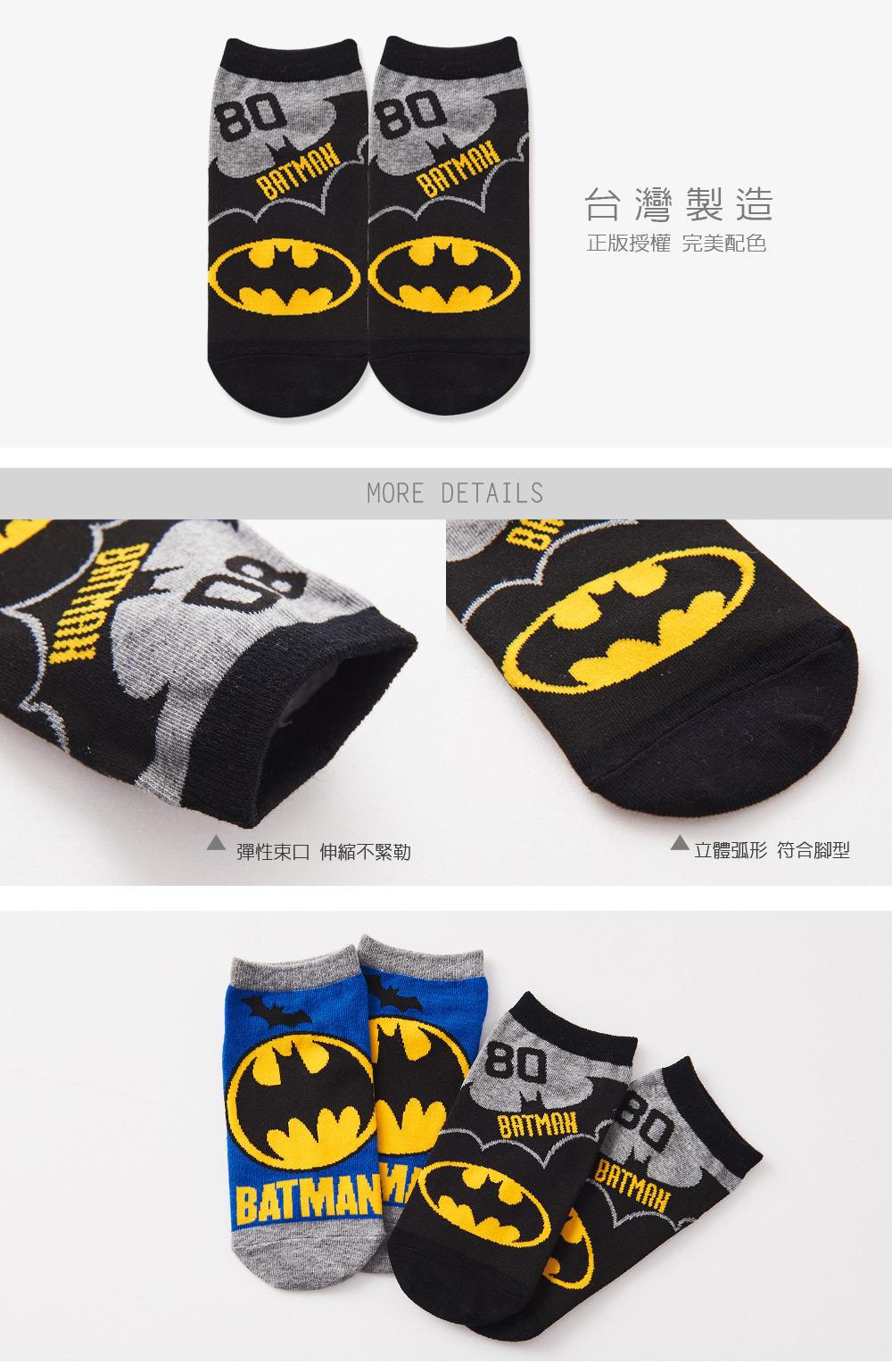 蝙蝠俠直版襪-21