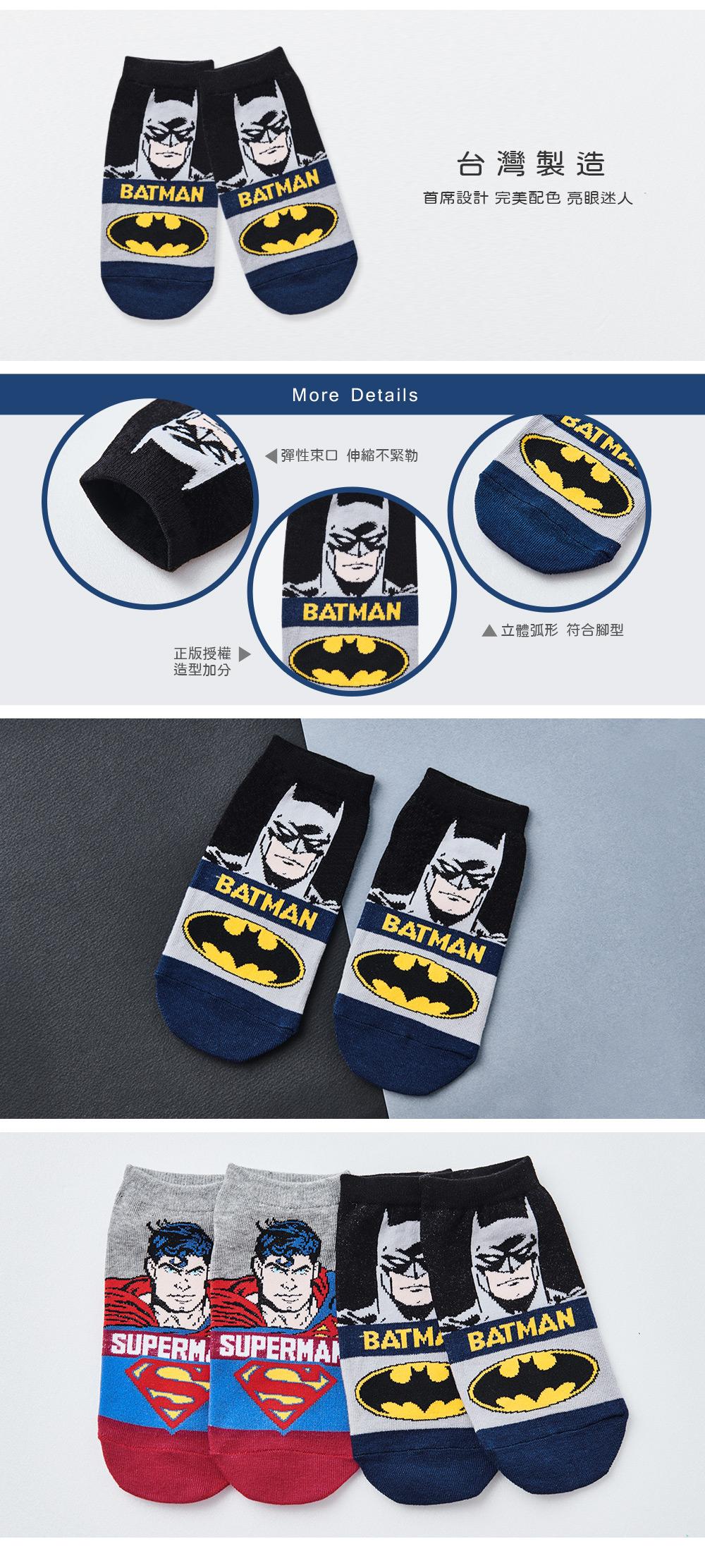 蝙蝠俠直版襪-23