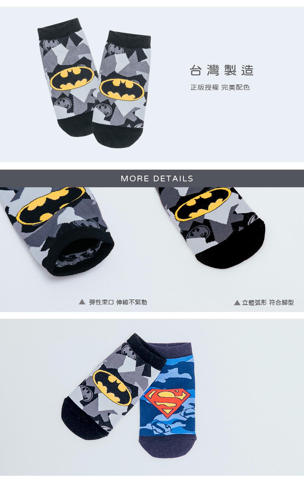 蝙蝠俠直版襪-25