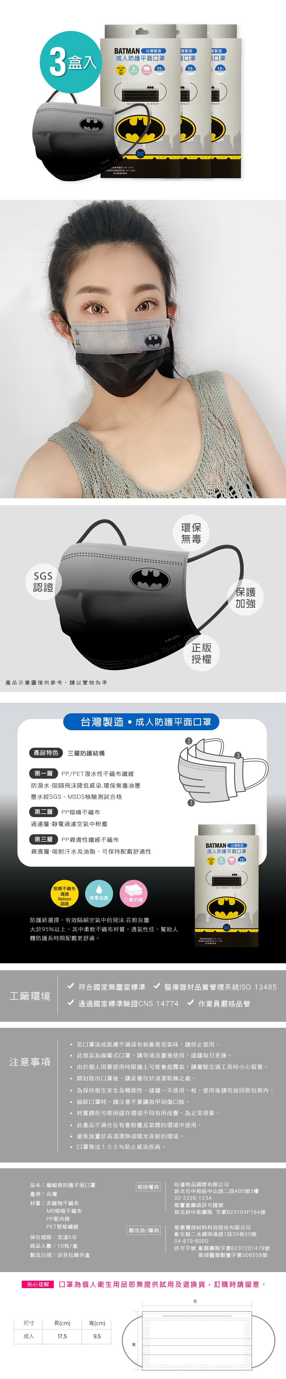蝙蝠俠平面口罩-(10入x3盒)-02