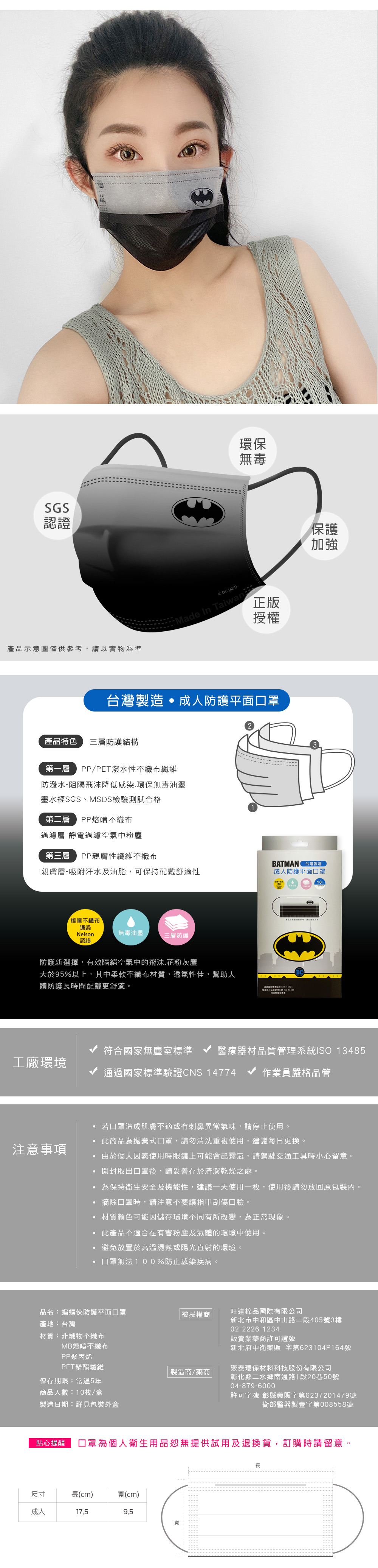 蝙蝠俠平面口罩-(10入)-02