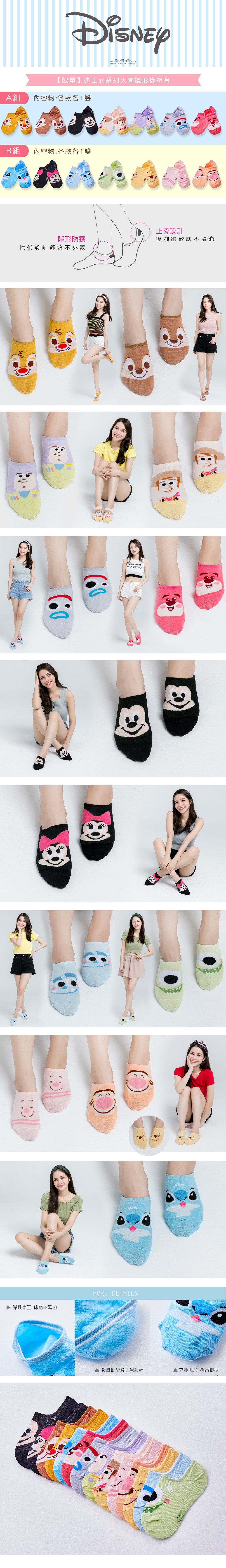 迪士尼大圖隱形襪(7雙)