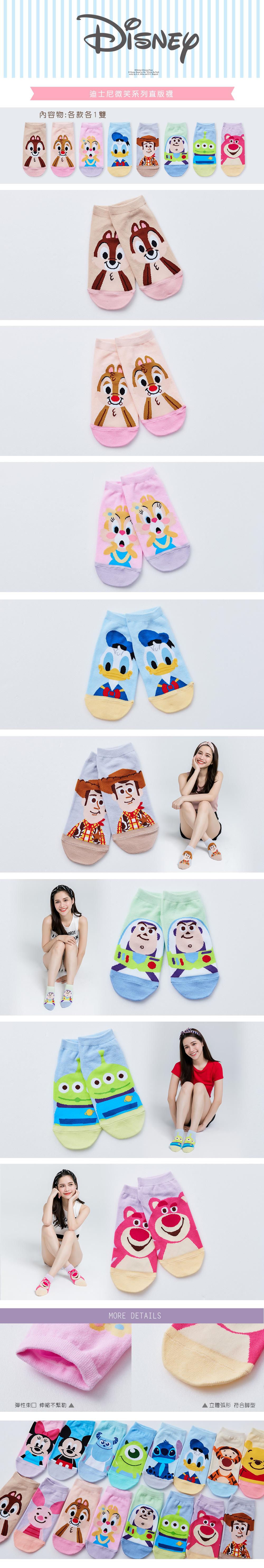 迪士尼微笑系列直版襪