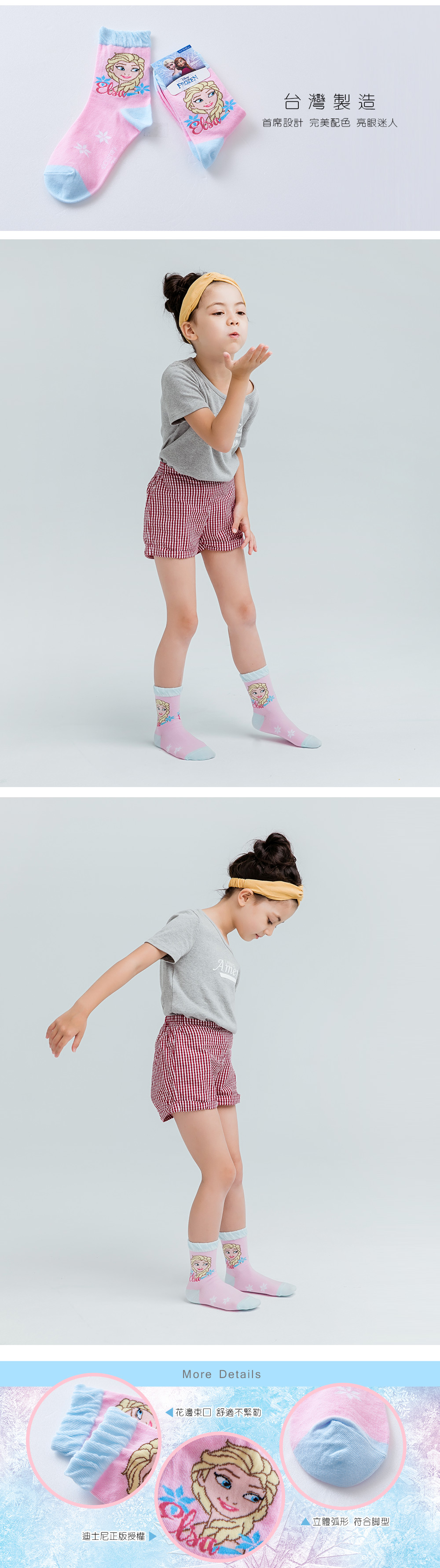 冰雪奇緣童襪-05