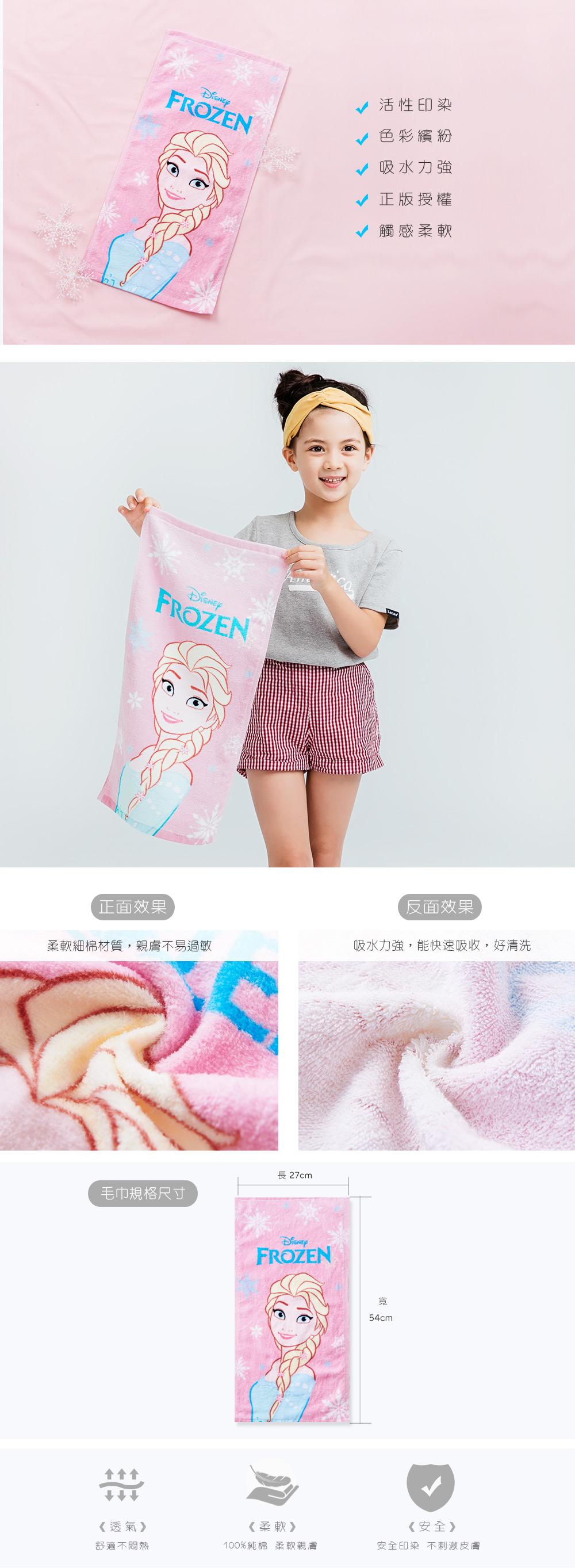 冰雪奇緣童巾-05