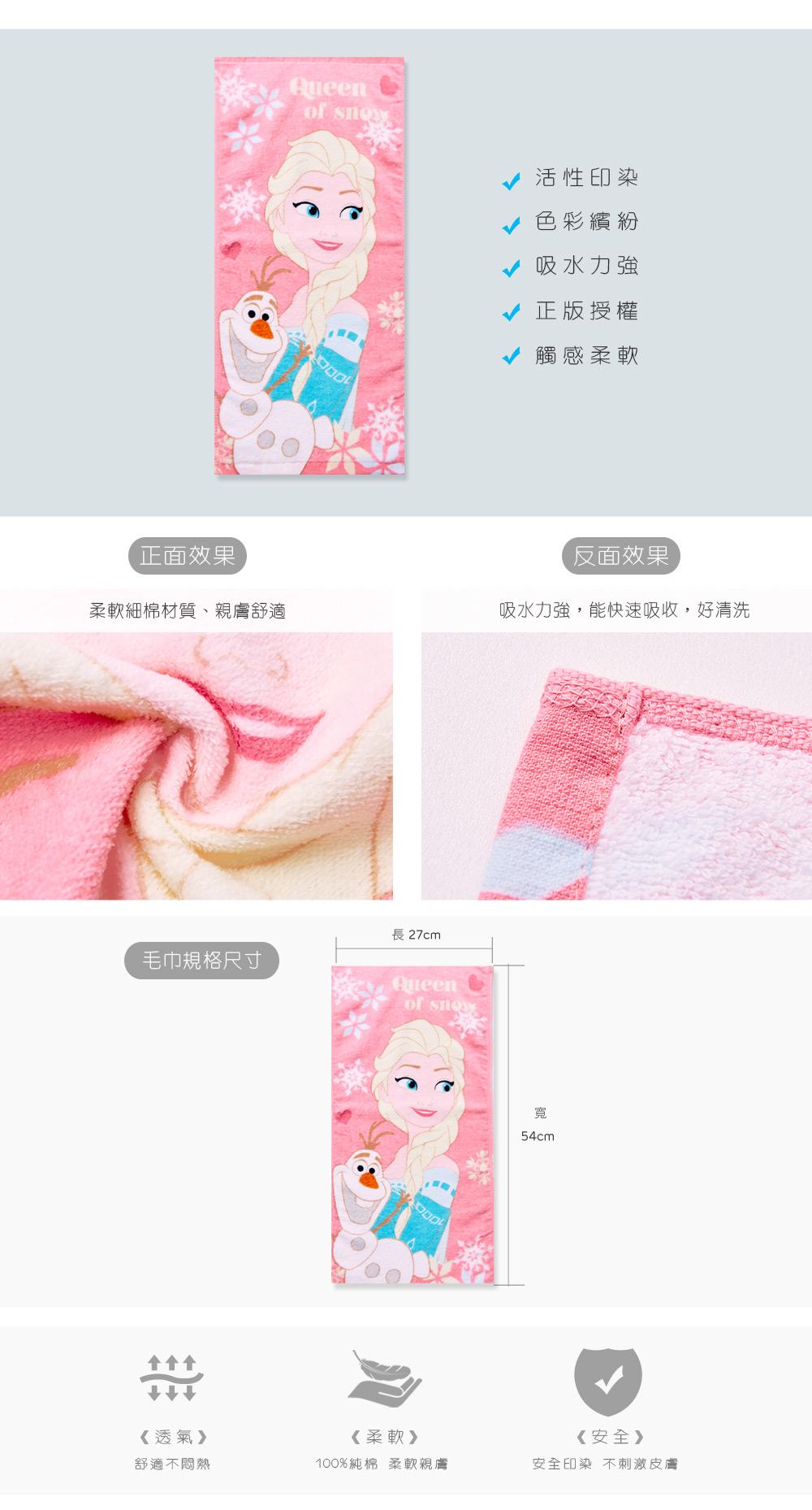 艾莎童巾-07