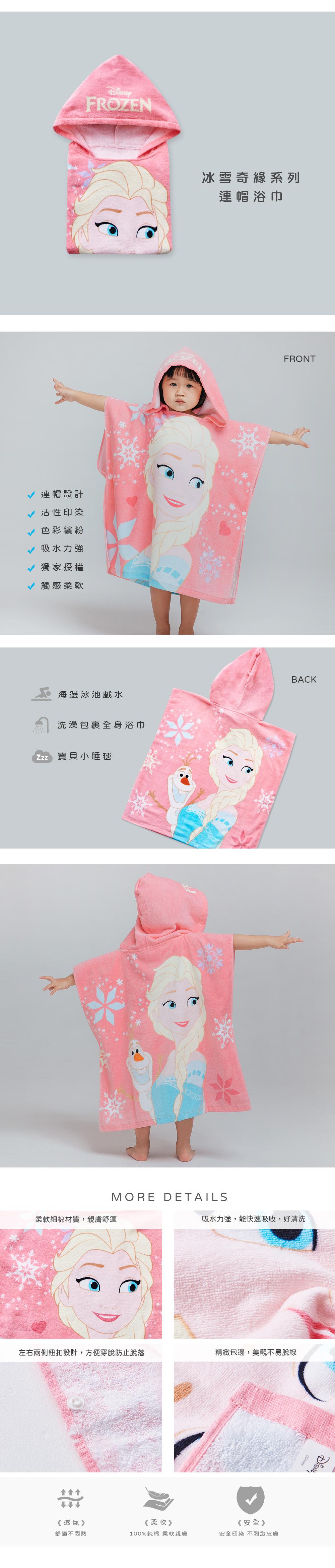 冰雪奇緣連帽浴巾-02