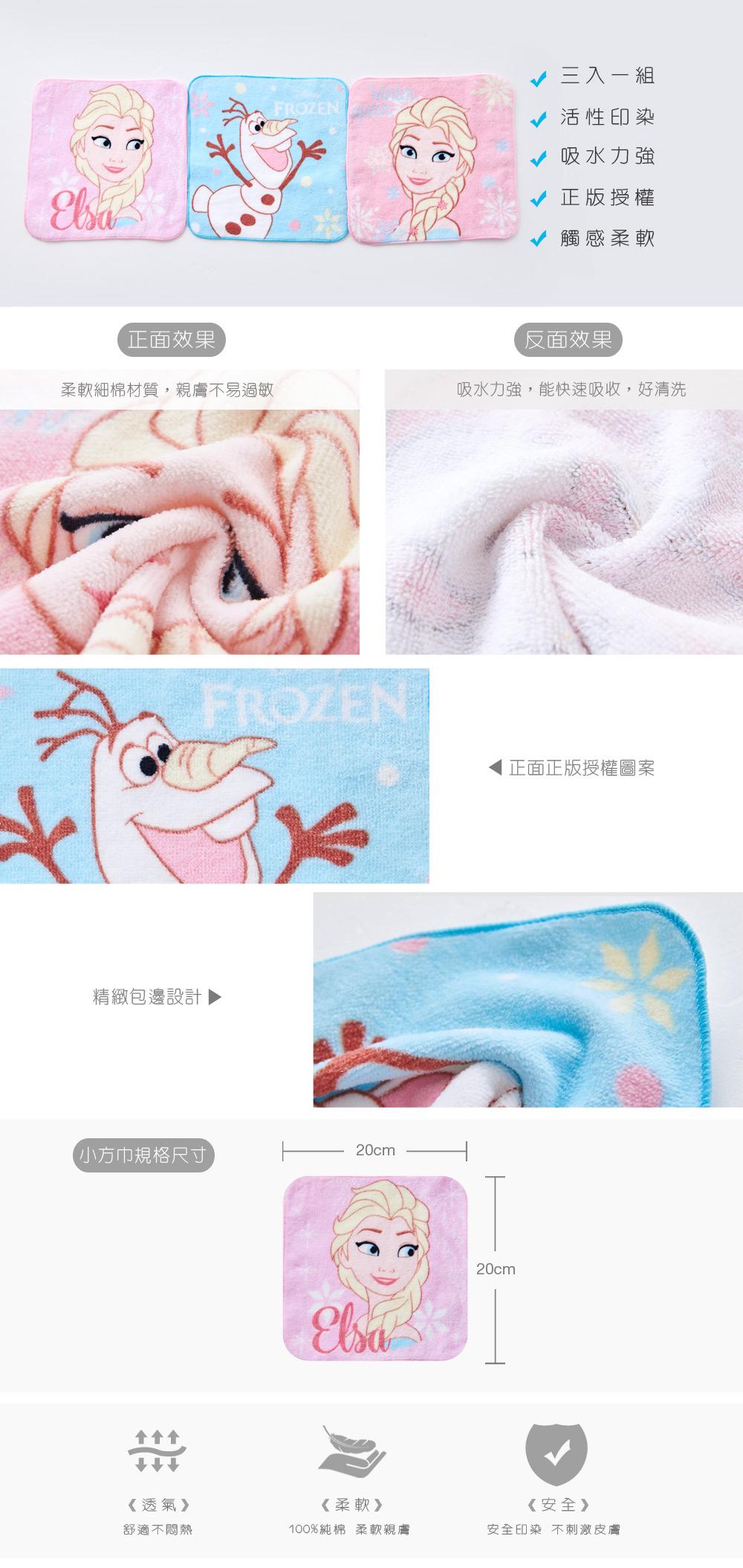 冰雪奇緣小方巾