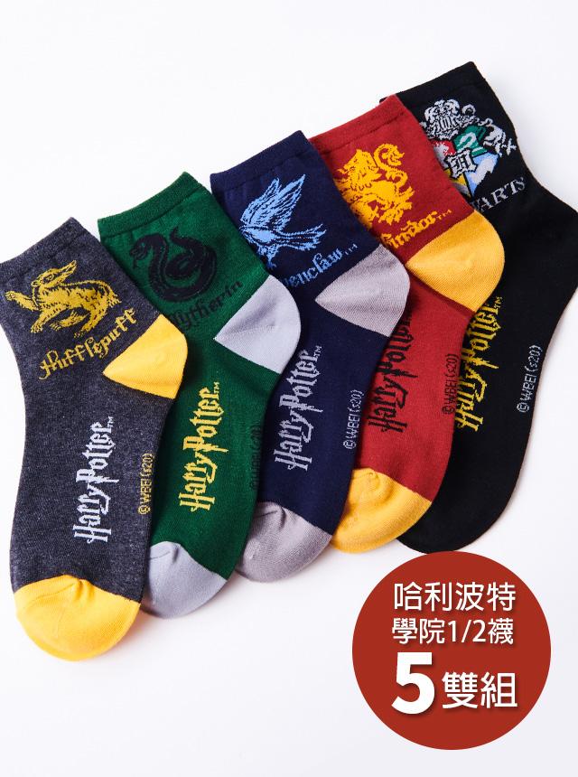 限量/哈利波特學院中筒襪(5雙)