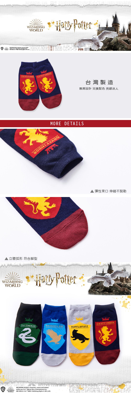 哈利波特直版襪-01