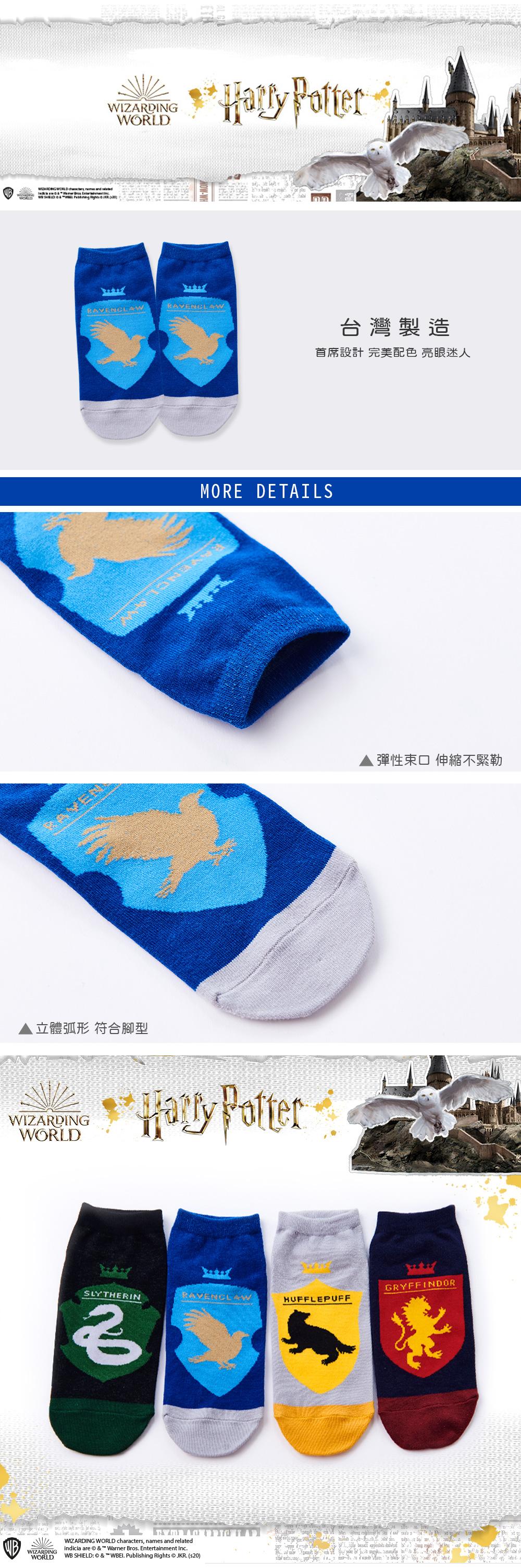 哈利波特直版襪-03