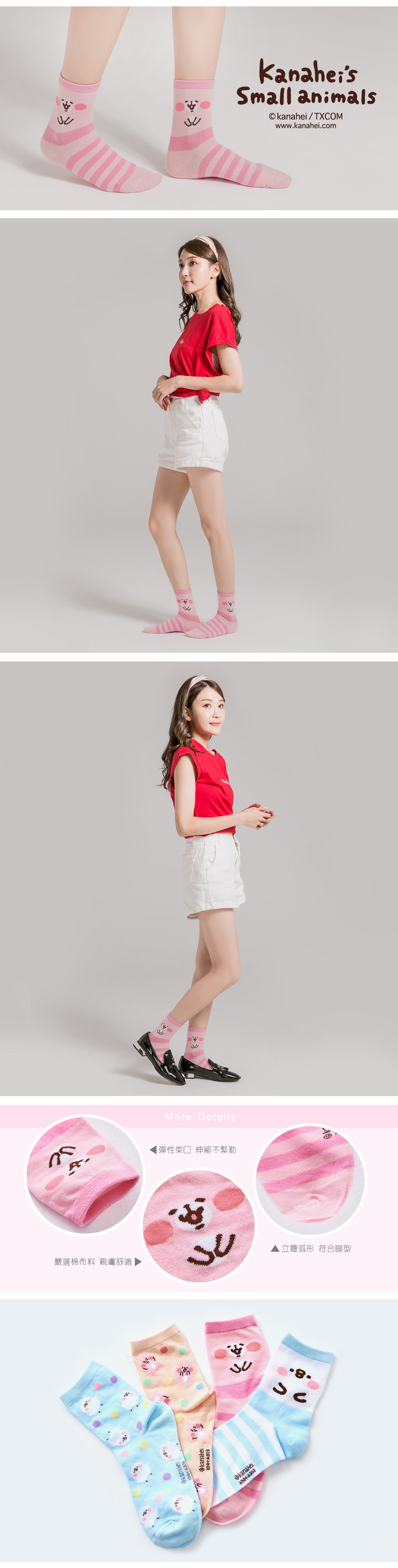 卡娜赫拉少女襪-01