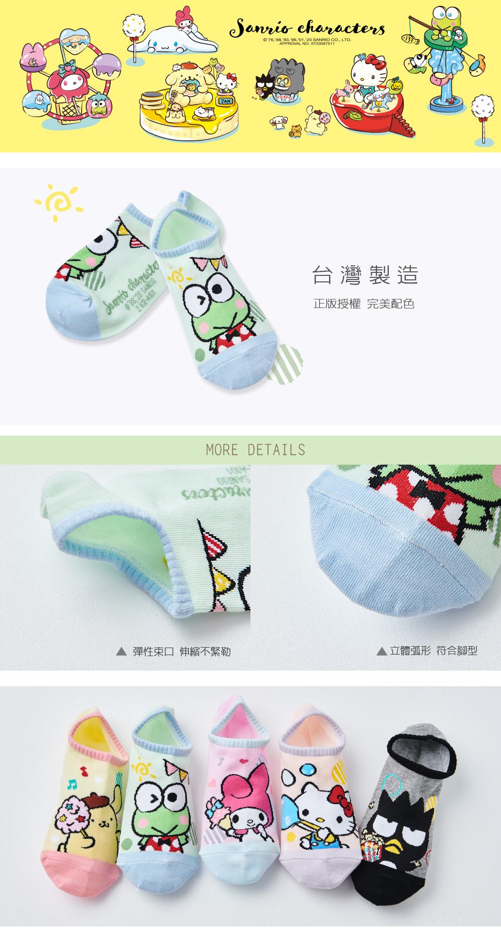大眼蛙船襪-01