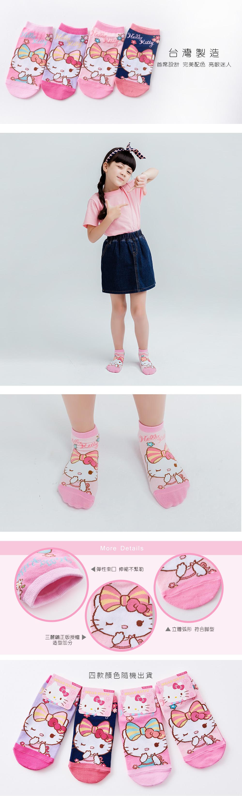 Kitty直版襪-640