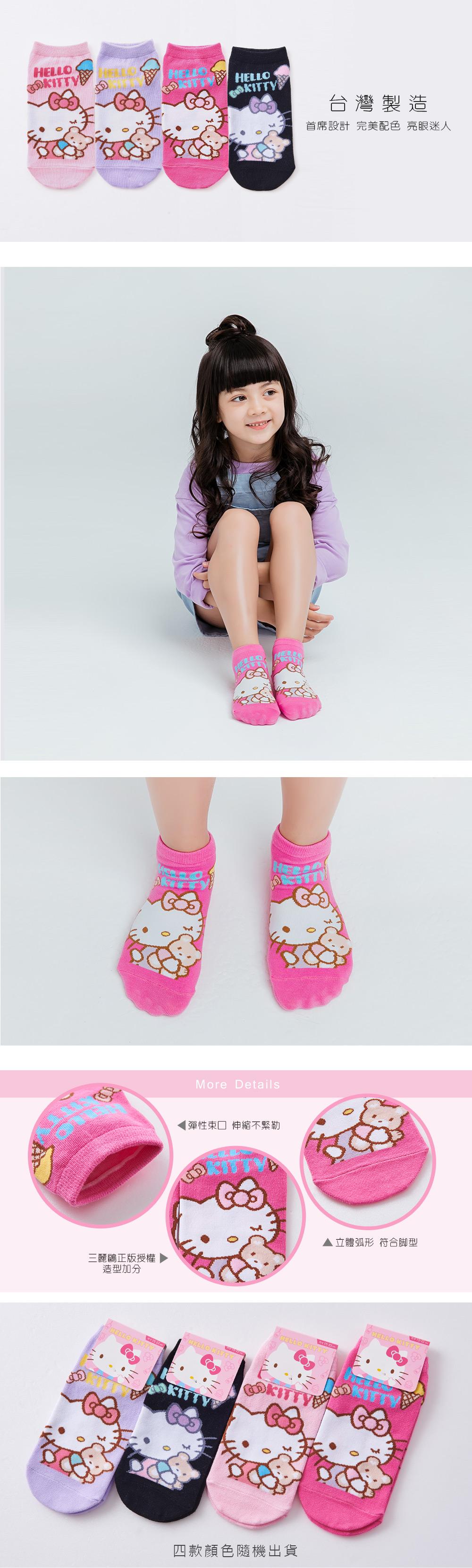 Kitty直版襪-639