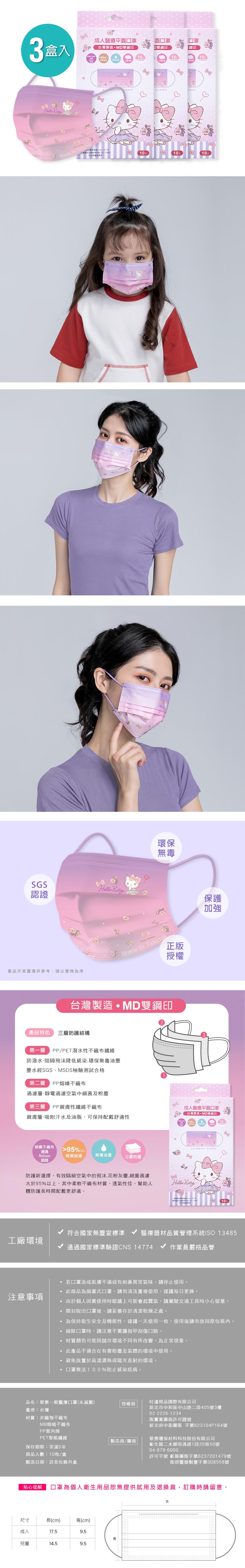 凱蒂貓醫用平面口罩(10入x3盒)-02
