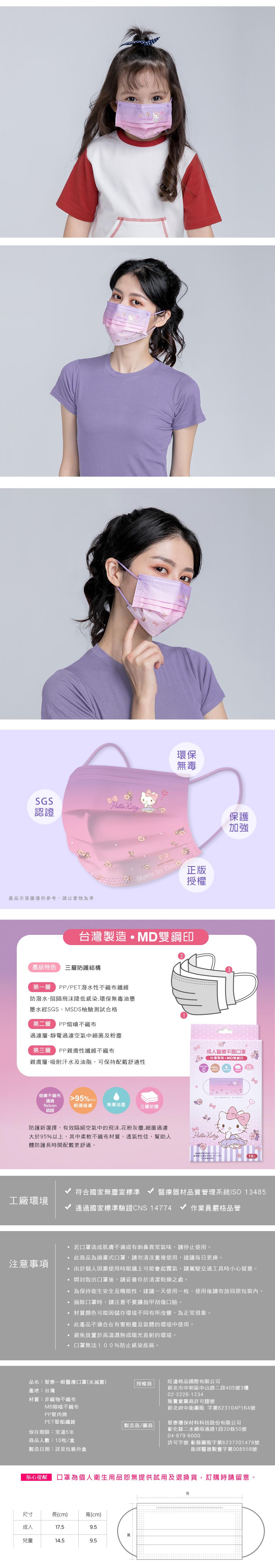 凱蒂貓醫用平面口罩(10入)-02