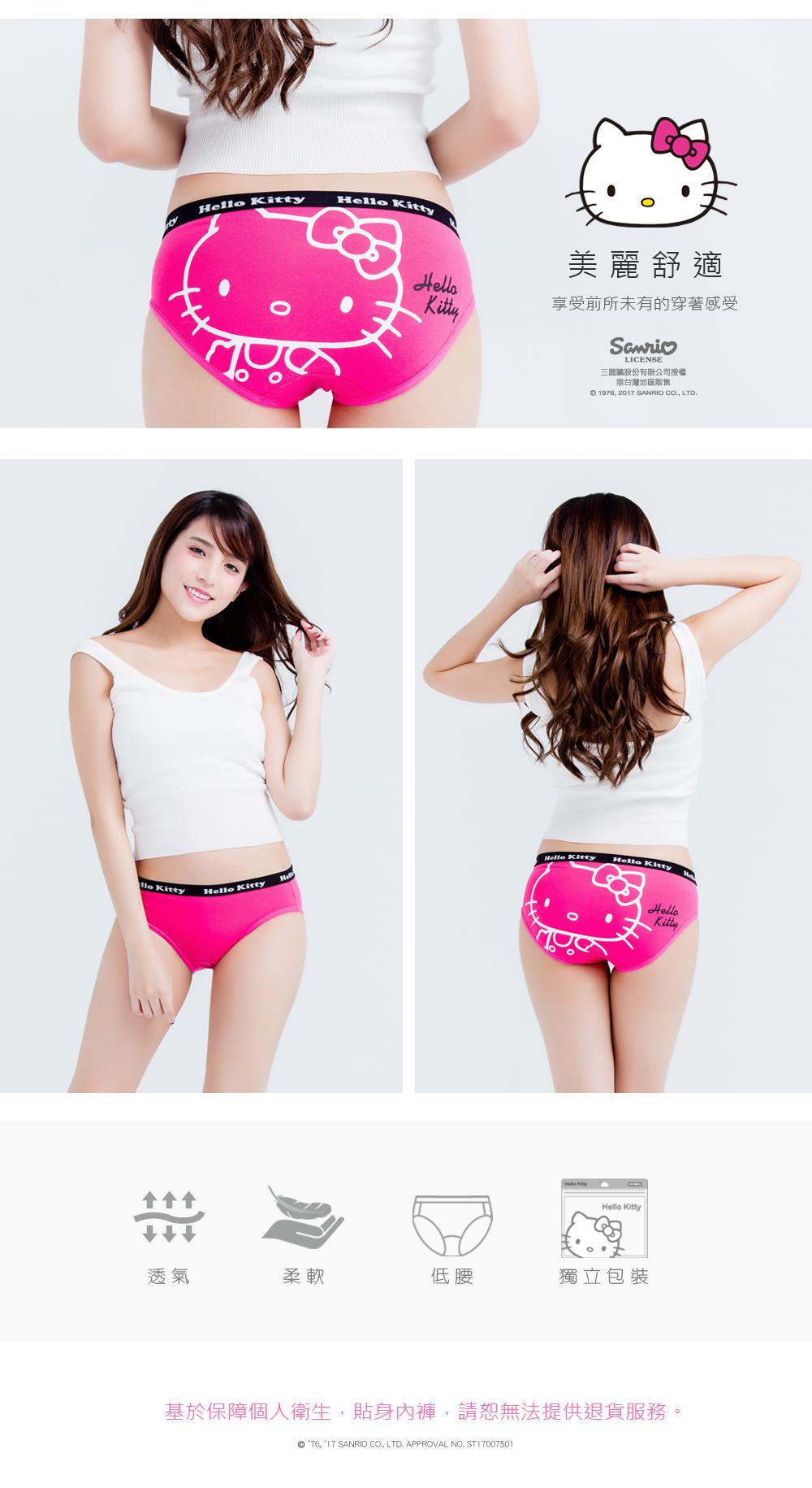 Hello Kitty低腰內褲