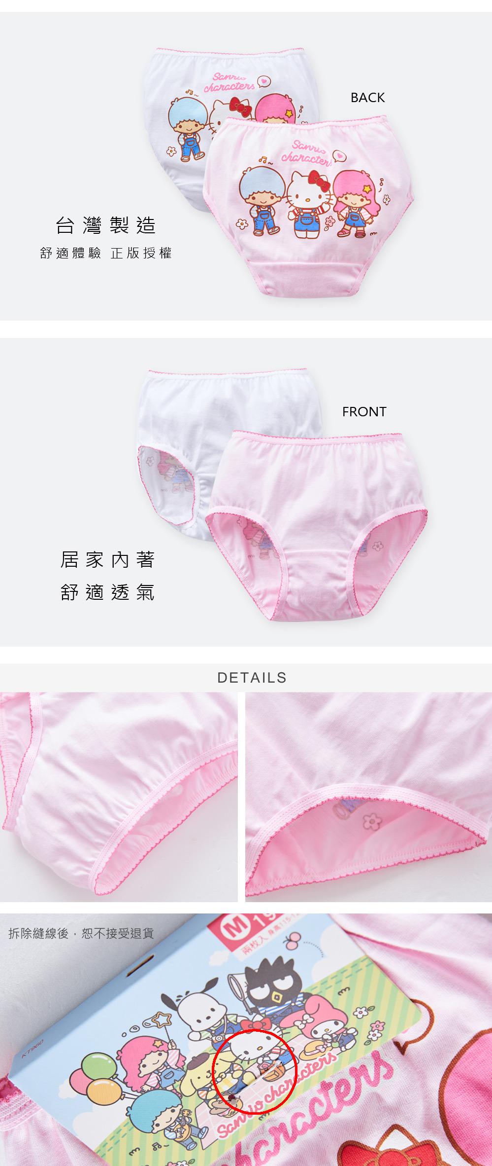凱蒂貓二入三角褲(童)-01