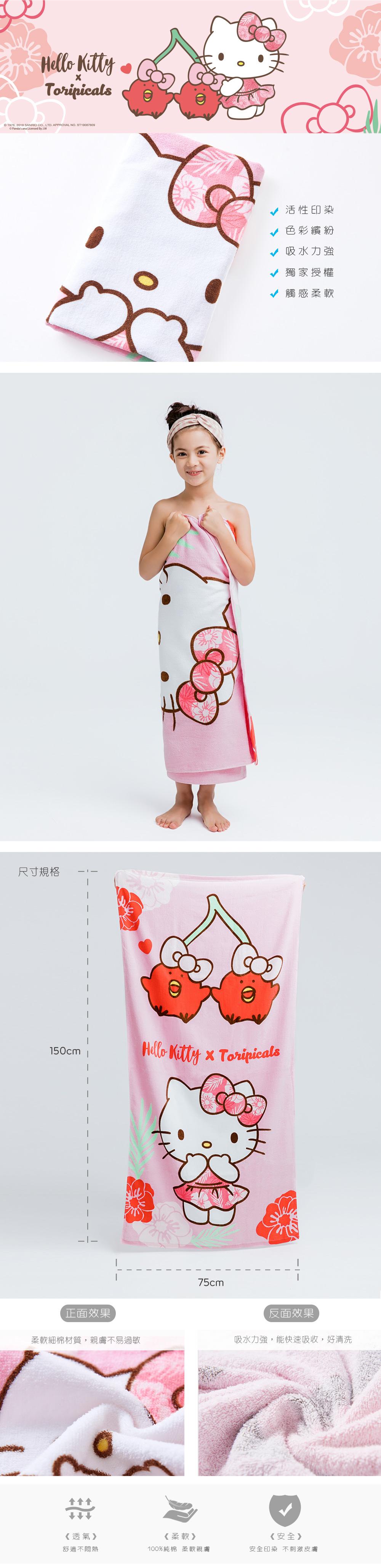 熱帶水果鳥凱蒂貓大裕巾-01