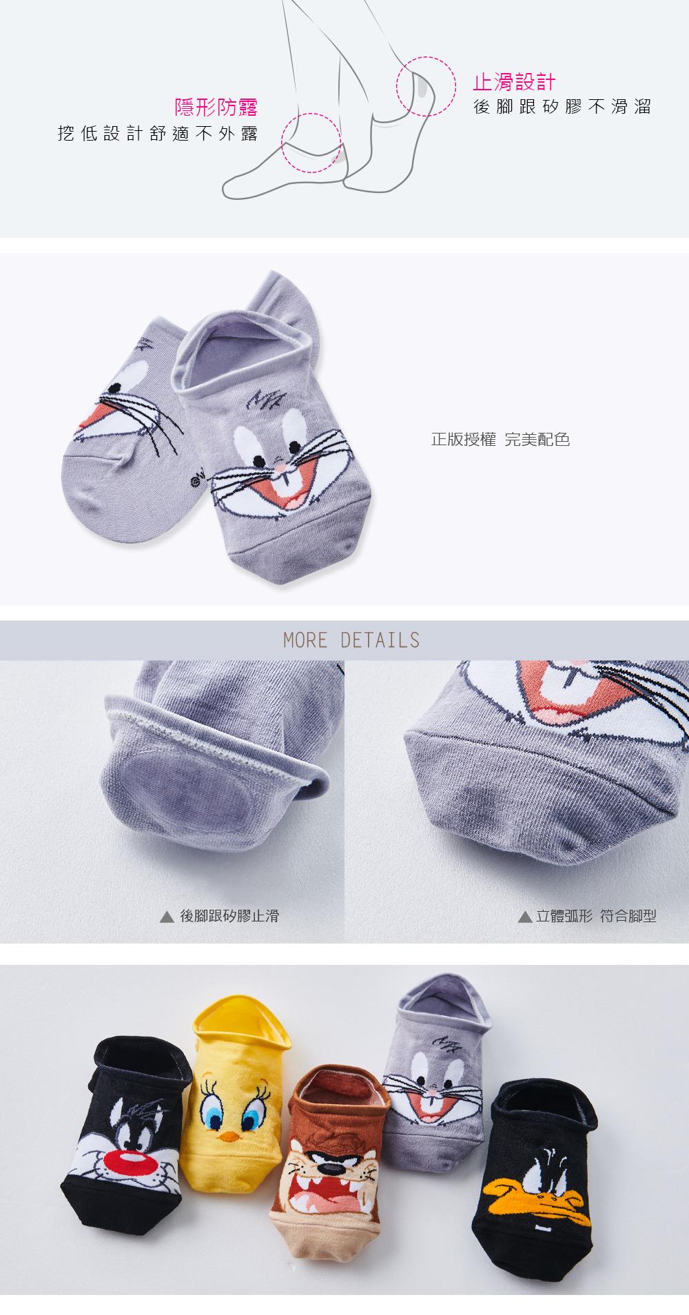 樂一通大圖隱形襪-01