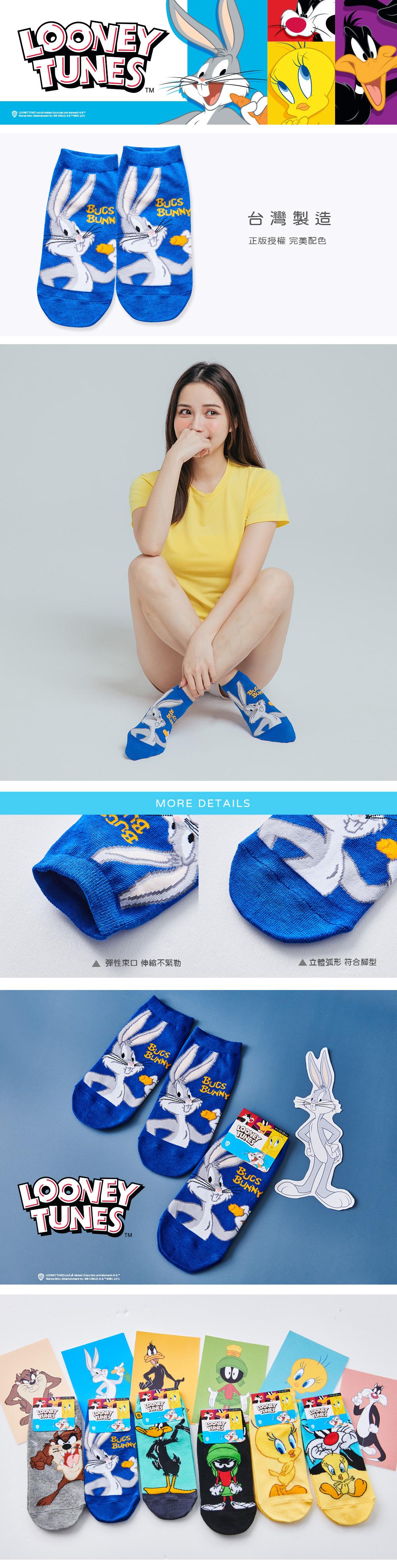 樂一通系列直版襪-01