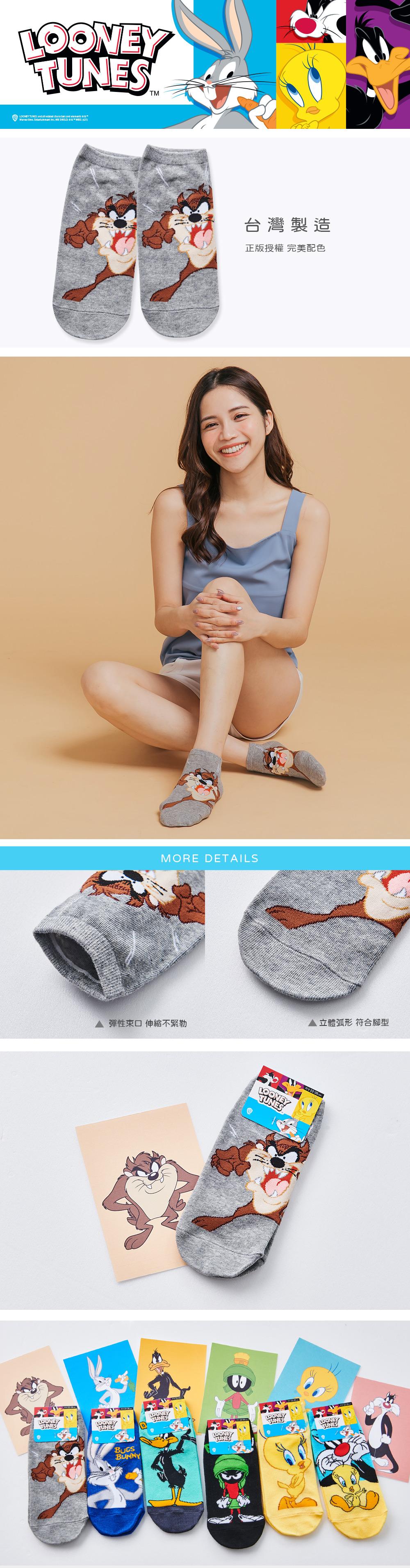 樂一通系列直版襪-03