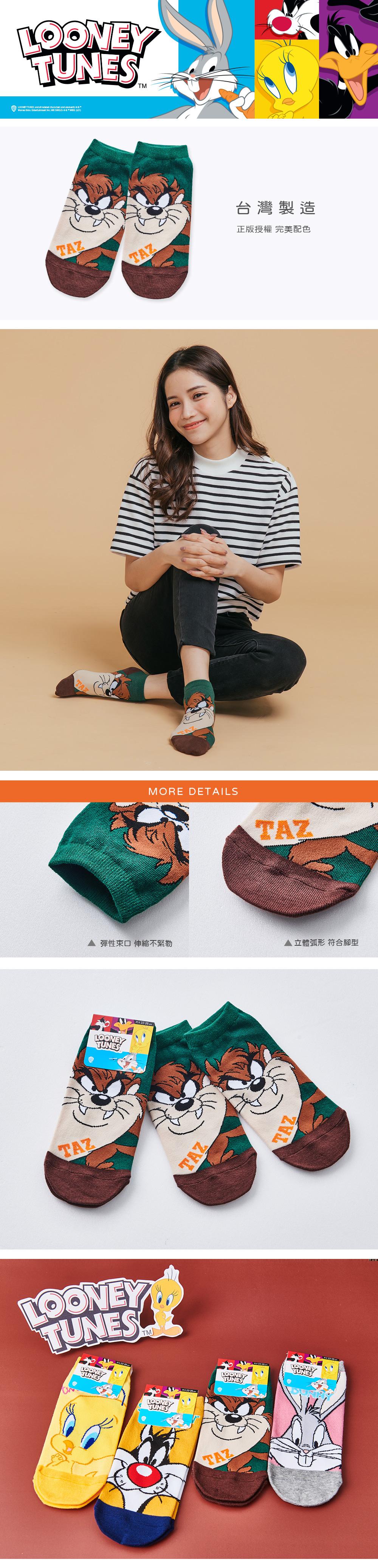 樂一通系列直版襪-09