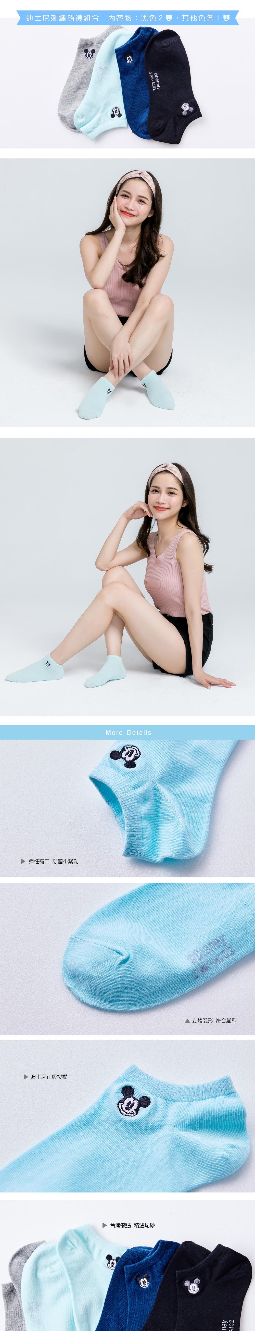 米奇刺繡船襪(5入組)-02
