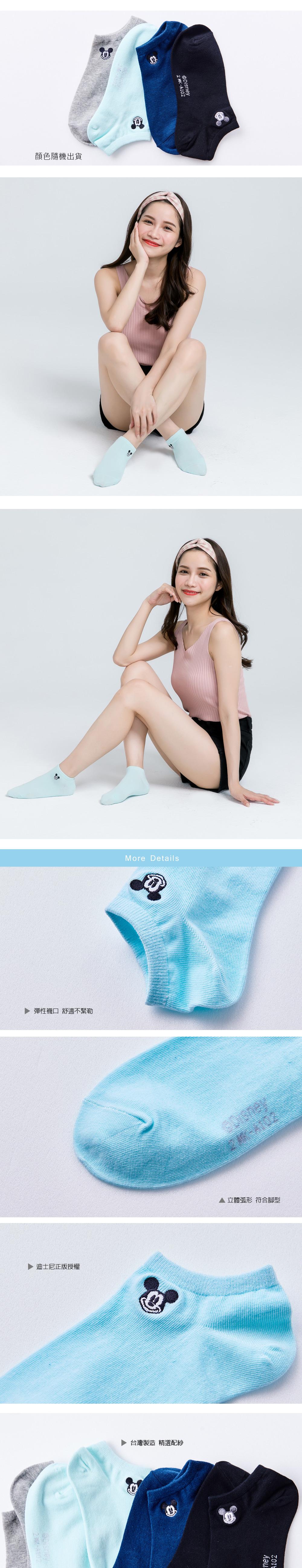 米奇刺繡船襪-02