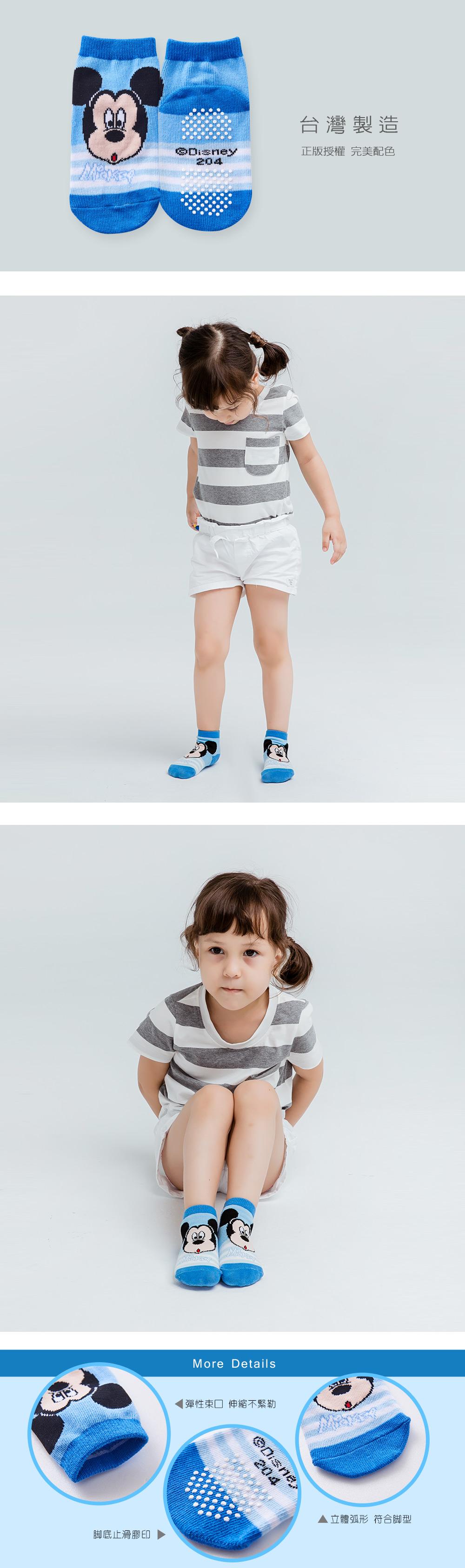 米奇童直版襪-04