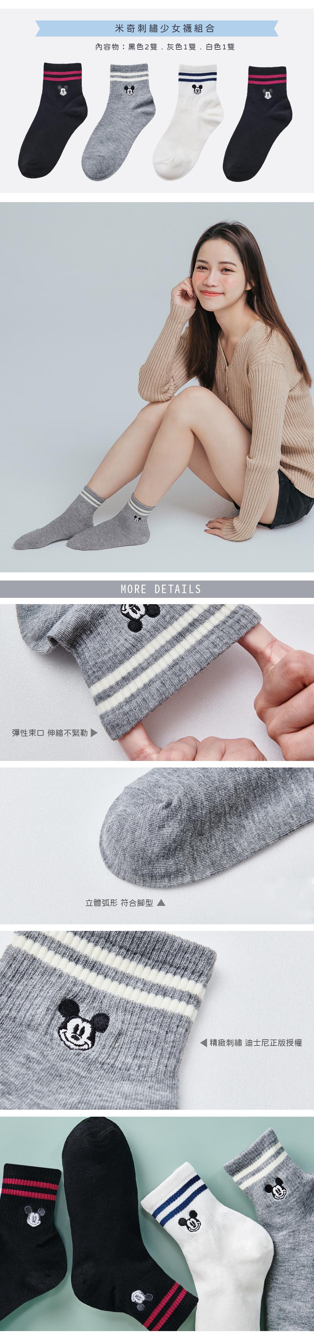 米奇刺繡中筒羅紋襪-07