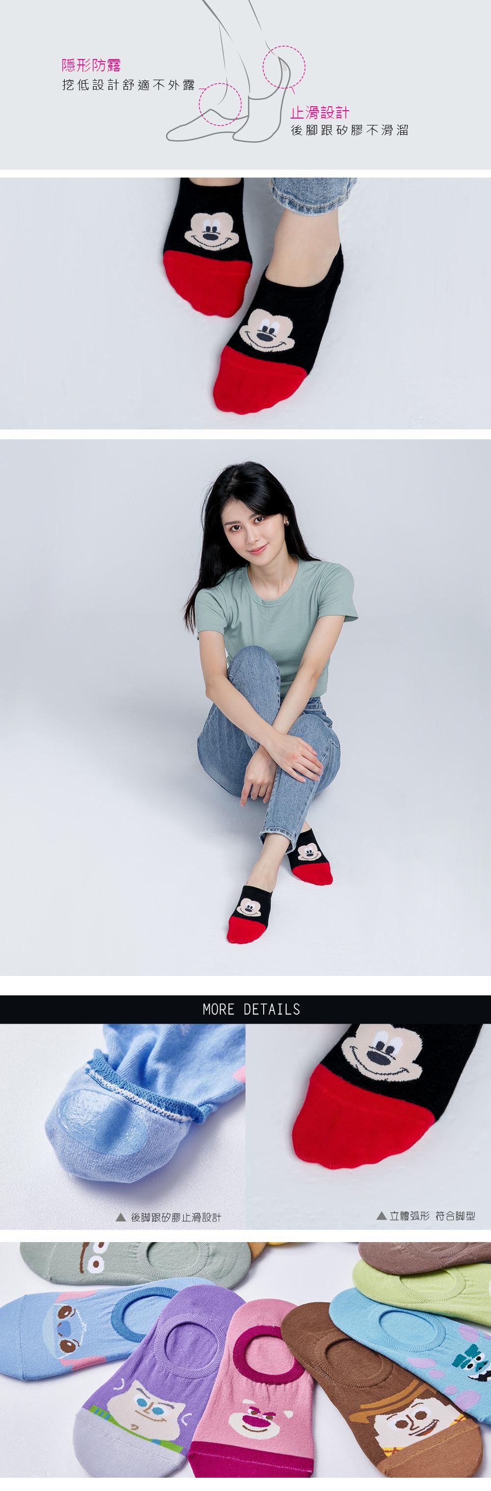 米奇套版襪-03