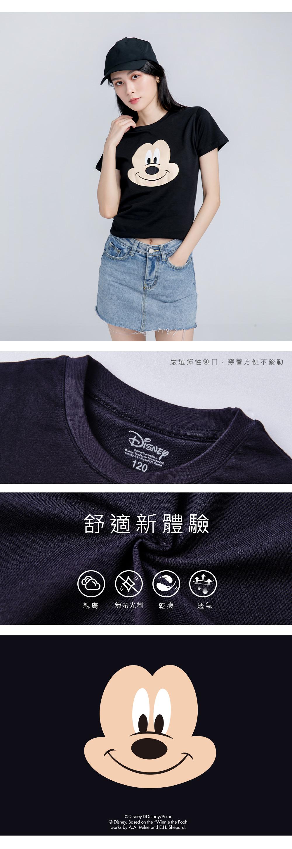 米奇系列短袖上衣(男.女)-01