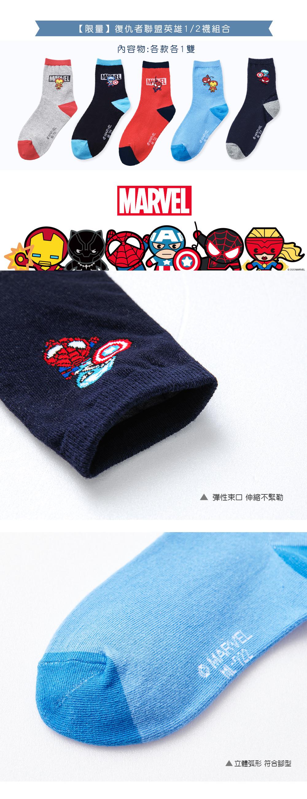限量/漫威系列童襪(5雙)