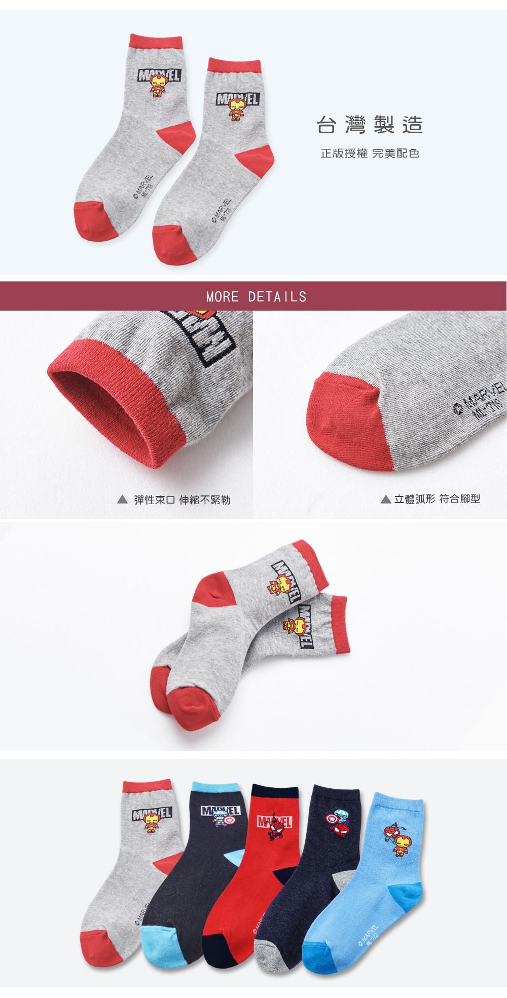 鋼鐵人童襪-18